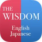おすすめの英和辞典アプリ