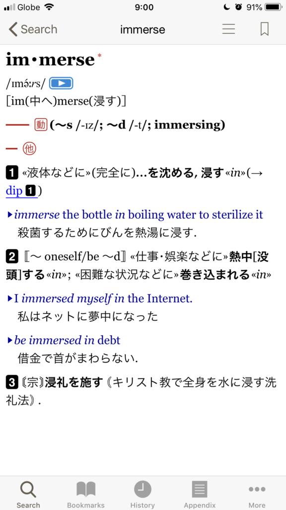 英語辞典ウィズダム