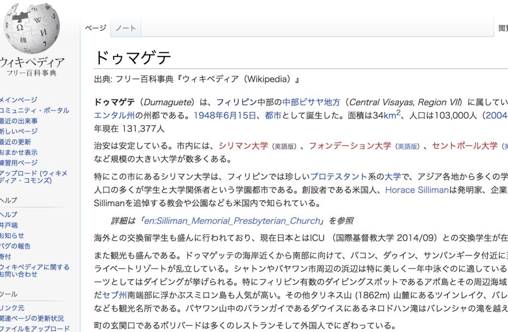 ドゥマゲテ・ウィキペディア
