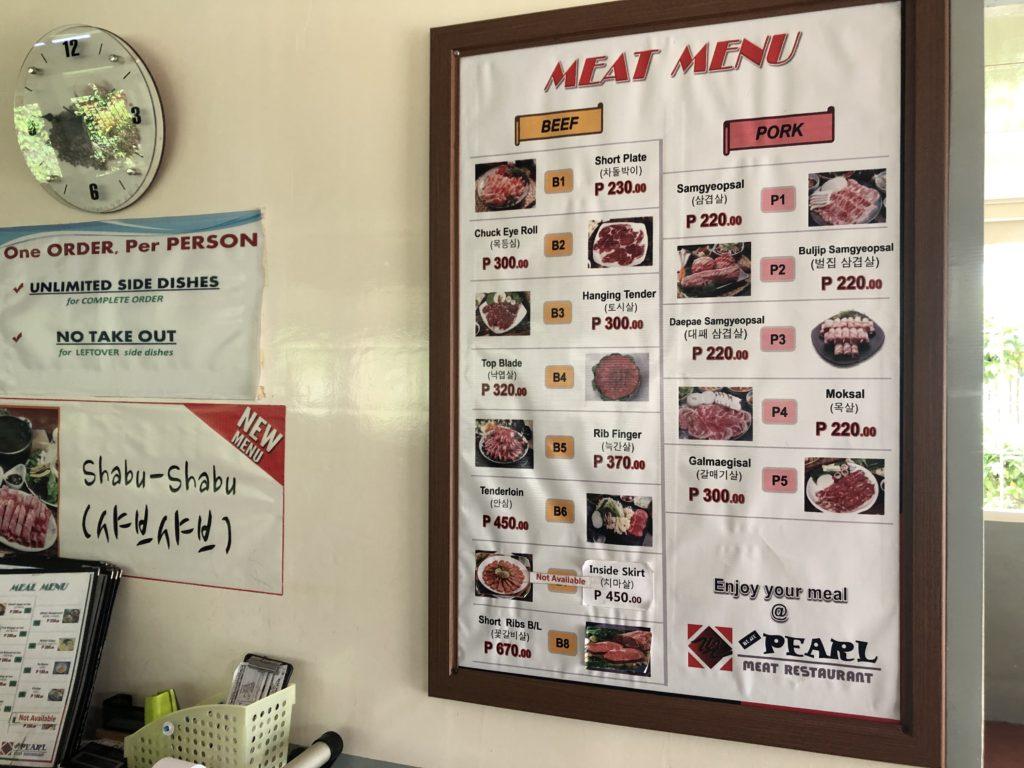 ドゥマゲテのパール・格安韓国料理