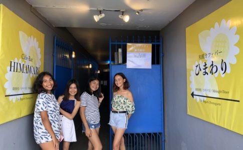 フィリピン英会話カフェ&バー。和食のひまわりではハッピーアワーを実施