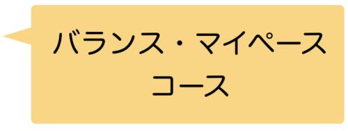 発音とスピーキングをオンライン英会話で。マイペースコース。
