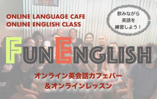 オンライン英会話カフェ&バーで飲みながら英語を勉強