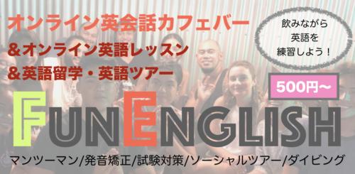 オンライン英会話カフェ&発音矯正オンライン