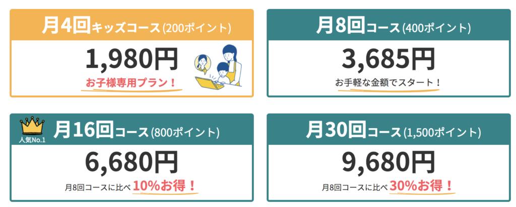 QQオンラインの料金
