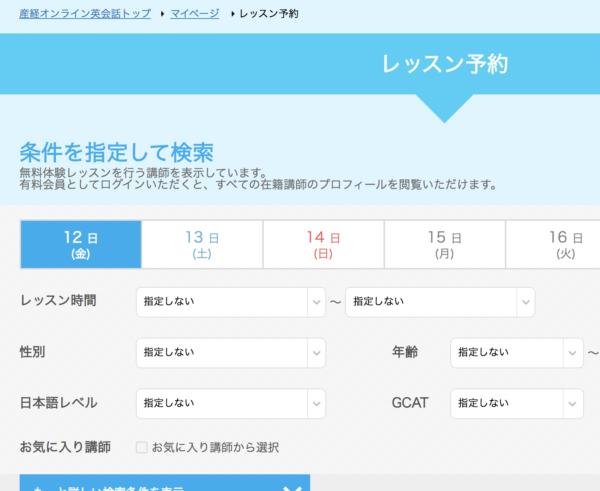 産経オンライン無料体験のスケジュール