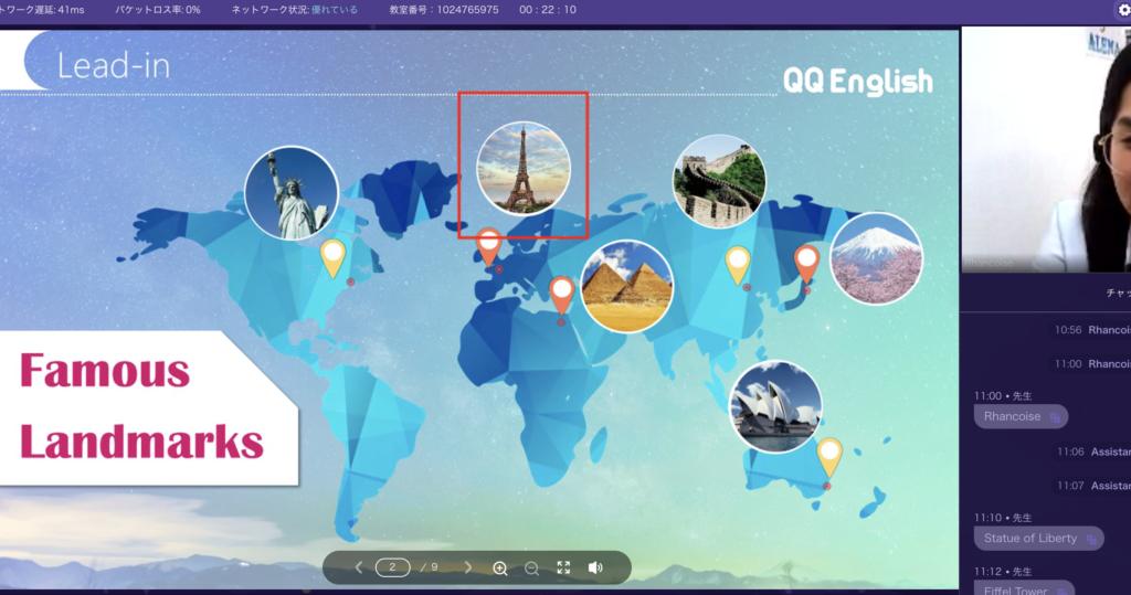 QQイングリッシュのオンラインシステム