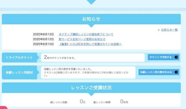 産経オンライン無料体験の画面