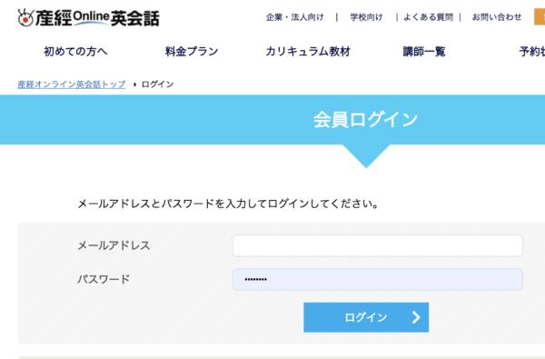 産経オンライン無料体験のログイン