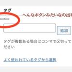 ワードプレスのバージョン5.5へのアップデート後、 Jetpackのサイト統計情報が更新されない。 「よく使われているタグから選択」が機能しない。 「テキストエディター」が使えない。 「パーマリンク(スラッグ)」の変更ができない。 などの不具合が発生しました。