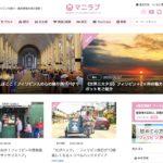 マニラブの情報ブログ